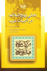 تجلی نهج البلاغه در ادبیات عرب