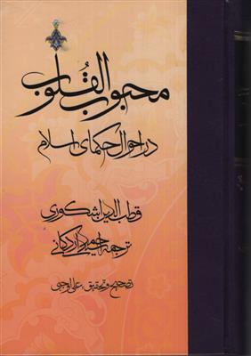 محبوب القلوب - جلد دوم: در احوال حکمای اسلام