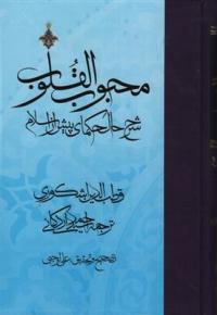 محبوب القلوب - جلد اول: تاریخ حکمای پیش از اسلام