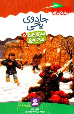 سرزمین سحرآمیز - 5: جادوی یخی