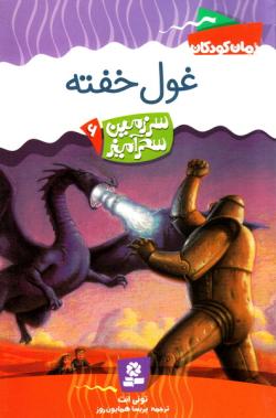 سرزمین سحرآمیز - 6: غول خفته