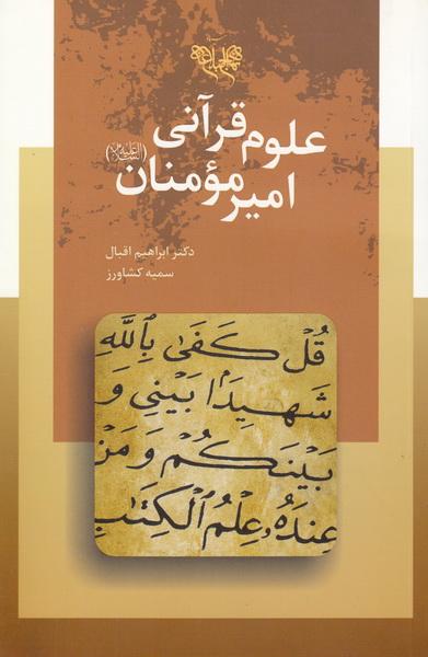 امیرمومنان (ع) و علوم قرآن