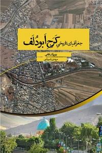 جغرافیای تاریخی کرج ابودلف