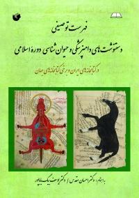فهرست دست نوشت های دامپزشکی و حیوان شناسی دوره اسلامی (در کتابخانه های ایران و برخی کتابخانه های جهان)
