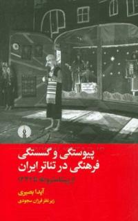 پیوستگی و گسستگی در تئاتر ایران از پیشامشروطه تا 1332
