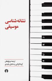 نشانه شناسی موسیقی (مجموعه مقالات)