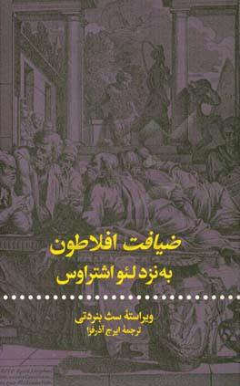 ضیافت افلاطون به نزد لئو اشتراوس