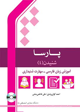 پارسا، شنیدن (4): آموزش زبان فارسی - مهارت شنیداری