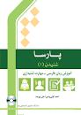 پارسا، شنیدن (1): آموزش زبان فارسی - مهارت شنیداری