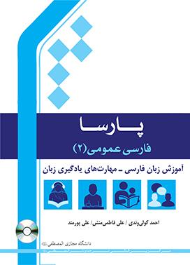 پارسا، فارسی عمومی (2): آموزش زبان فارسی - مهارت های یادگیری زبان
