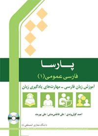 پارسا، فارسی عمومی (1): آموزش زبان فارسی - مهارت های یادگیری زبان
