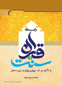 رابطه قرآن و سنت با تاکید بر آیه چهل و چهارم سوره نحل