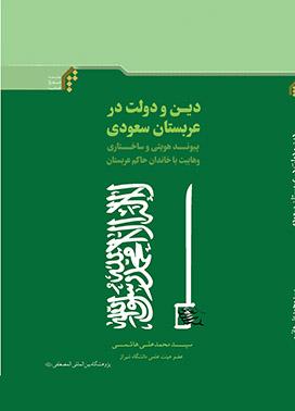 دین و دولت در عربستان سعودی: پیوند هویتی و ساختاری وهابیت با خاندان حاکم عربستان