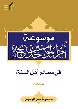 موسوعة أم المؤمنین خدیجة (ع) فی مصادر أهل السنة - المجلد الاول