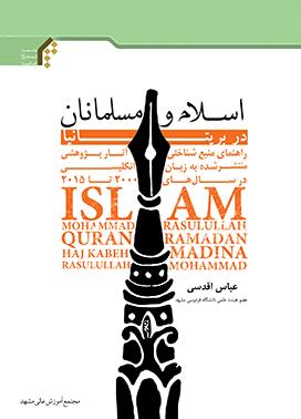 اسلام و مسلمانان در بریتانیا: راهنمای منبع شناختی آثار پژوهشی منتشر شده به زبان انگلیسی در سال های 2000 تا 2015