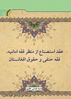 عقد استصناع از منظر فقه امامیه، فقه حنفی و حقوق افغانستان