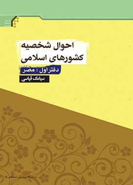 احوال شخصیه کشورهای اسلامی - دفتر اول: مصر