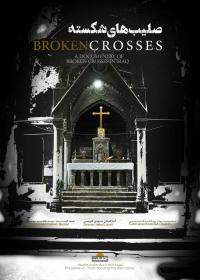 صلیب های شکسته
