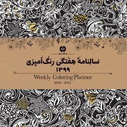 سالنامه هفتگی رنگ آمیزی 1399