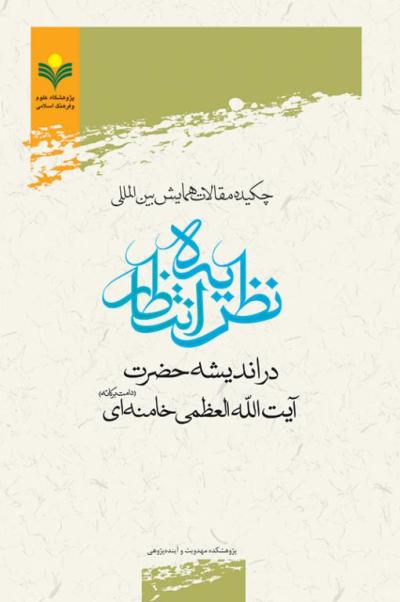 چکیده مقالات همایش بین المللی نظریه انتظار در اندیشه حضرت آیت الله العظمی خامنه ای (دامت برکاته)