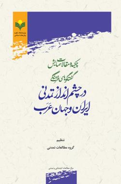 چکیده مقالات همایش گفتگوهای فرهنگی در چشم انداز تمدنی ایران و جهان عرب