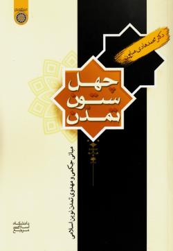 چهل ستون تمدن: مبانی حکمی و مهدوی تمدن نوین اسلامی