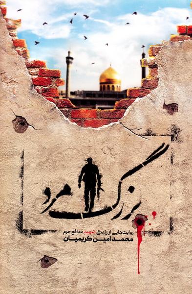 بزرگ مرد: روایت هایی از زندگی شهید مدافع حرم محمدامین کریمیان