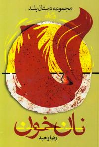 نان خون: مجموعه داستان بلند