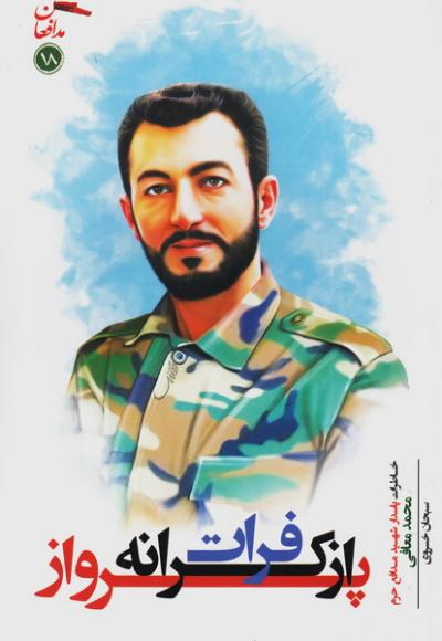 مدافعان 18: پرواز از کرانه فرات؛ خاطرات پاسدار شهید مدافع حرم محمد معافی