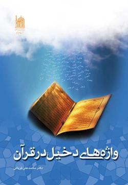 واژه های دخیل در قرآن