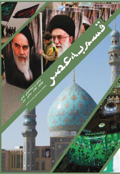 قسم به عصر: درآمدی بر آینده اندیشی تمدنی - مهدوی انقلاب اسلامی