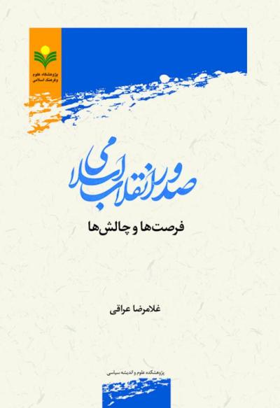 صدور انقلاب اسلامی، فرصت ها و چالش ها