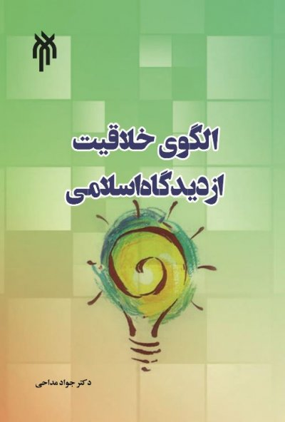 الگوی خلاقیت از دیدگاه اسلامی