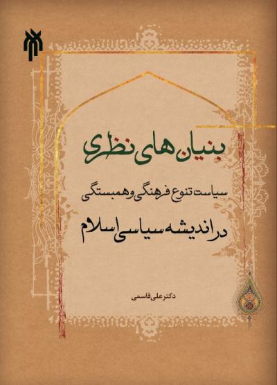 بنیان های نظری سیاست تنوع فرهنگی و همبستگی در اندیشه سیاسی اسلام
