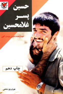 حسین پسر غلامحسین: زندگینامه و خاطراتی از شهید محمدحسین یوسف الهی