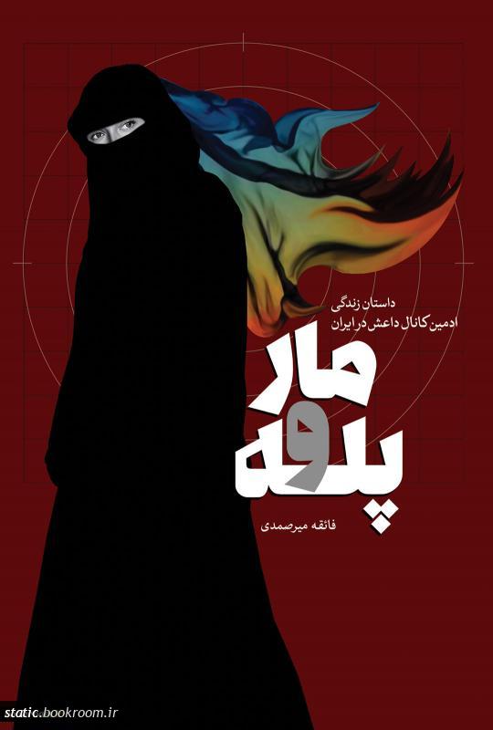داستان زندگی زنی که ادمین کانال داعش در ایران بود منتشر شد