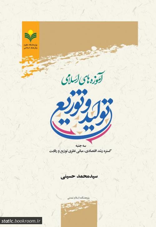 آموزه های اسلامی تولید و توزیع: سه جنبه گستره رشد اقتصادی، مبانی نظری توزیع و رقابت