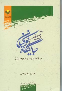 تبیین جایگاه کوفیان در فرآیند نهضت امام حسین (علیه السلام)
