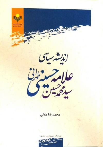 اندیشه سیاسی علامه سید محمدحسین حسینی طهرانی