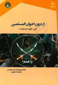 از درون اخوان المسلمین: دین، هویت و سیاست