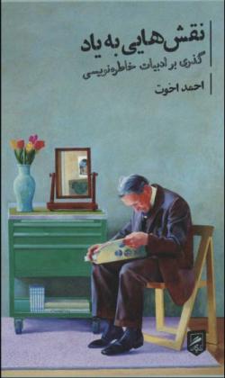 نقش هایی به یاد: گذری بر ادبیات خاطره نویسی