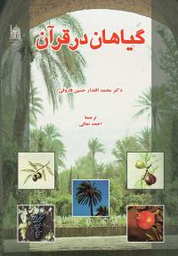 گیاهان در قرآن