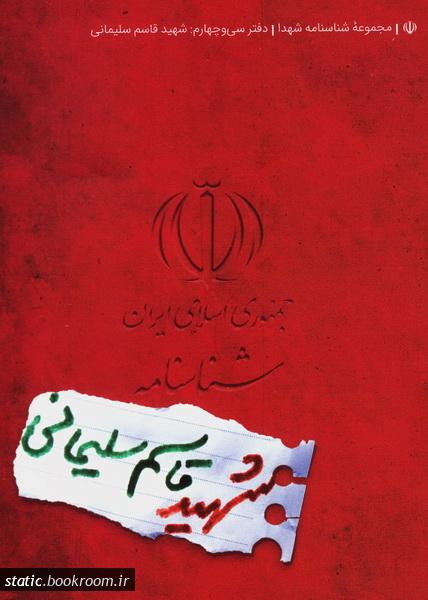 مجموعه شناسنامه شهدا - جلد سی و چهارم: شهید قاسم سلیمانی
