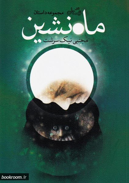 ماه نشین: مجموعه داستان