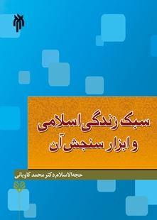 سبک زندگی اسلامی و ابزار سنجش آن