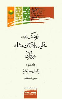 فرهنگ نامه تحلیل واژگان مشابه در قرآن - جلد سوم: اقبال - رجع