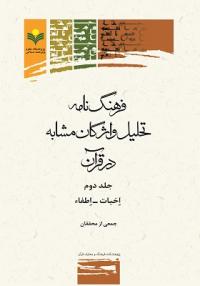 فرهنگ نامه تحلیل واژگان مشابه در قرآن - جلد دوم: اخباط - اطفاء