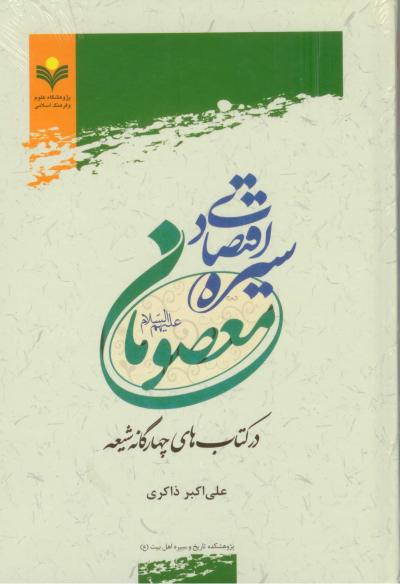 سیره اقتصادی معصومان علیه السلام در کتاب های چهارگانه شیعه