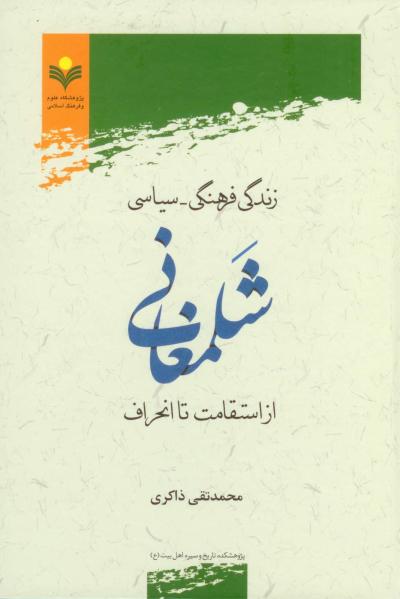 زندگی فرهنگی - سیاسی شلمغانی؛ از استقامت تا انحراف