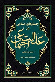 جستارهای اسلامی در عدالت اجتماعی